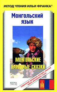 Монгольский язык. Монгольские народные сказки