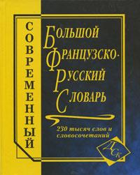 Большой французско-русский словарь