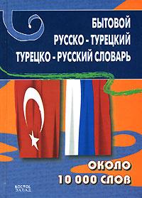 Бытовой русско-турецкий, турецко-русский словарь