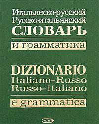 Итальянско-русский, русско-итальянский словарь и грамматика / Dizionario italiano-russo, russo-italiano e grammatical