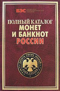 Скачать Каталог Банкнот России - фото 5