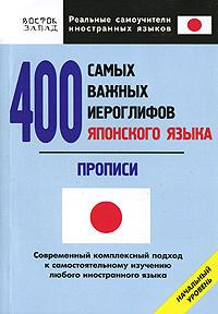 400 самых важных иероглифов японского языка. Прописи. Начальный уровень