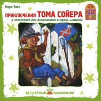 Купить аудиокнигу: Марк Твен. Приключения Тома Сойера (аудиокнига CD, читают Лия Ахеджакова, Ефим Шифрин, на диске)