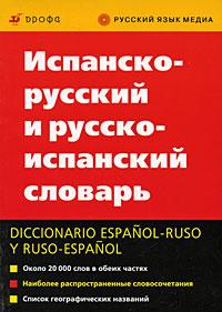 Испанско-русский и русско-испанский словарь / Diccionario espanol-ruso y ruso-espanol