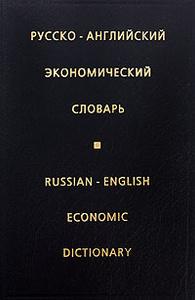 Русско-английский экономический словарь / Russian-English Economic Dictionary