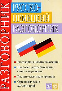Русско-немецкий разговорник / Russisch-deutsches Sprachfuhrer