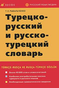 Турецко-русский и русско-турецкий словарь / Turkce-rusca ve rusca-turkce sozluk