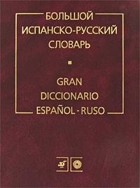 Большой испанско-русский словарь / Gran diccionario espanol-ruso