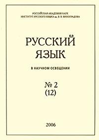 Русский язык в научном освещении, №2 (12), 2006