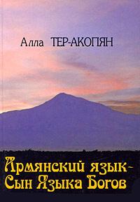 Армянский язык - Сын Языка Богов