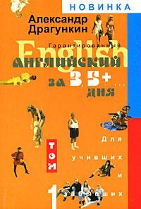 Гарантированный английский за 3,5 + ... дня для учивших и забывших. В 2 томах. Том 1
