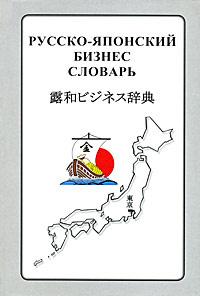 Русско-японский бизнес словарь