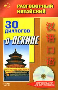 30 диалогов о Пекине (+ CD)