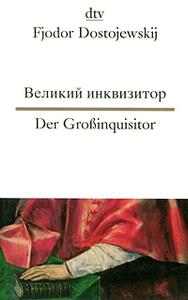 Великий инквизитор / Der Grossinquisitor