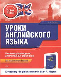 Уроки английского языка. К учебнику \