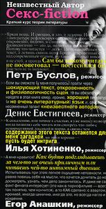 Интернет магазин OZON.ru предлагает купить книгу Секс-fiction