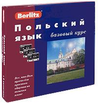 Berlitz. Польский язык. Базовый курс (+ 3 аудиокассеты, CD)