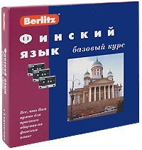 Berlitz. Финский язык. Базовый курс (+ 3 аудиокассеты, 1 CD)