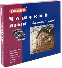 Berlitz. Чешский язык. Базовый курс (+ 3 аудиокассеты)