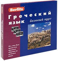Berlitz. Греческий язык. Базовый курс (+ 3 аудиокассеты, 1 CD)