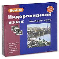 Berlitz. Нидерландский язык. Базовый курс (+ 3 аудиокассеты, MP3) Нидерландский язык. Базовый курс. 1 кн. + 3 а/кассеты (+бонус MP3,CD)