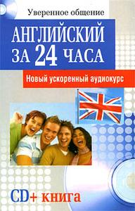 Английский за 24 часа (+ CD)