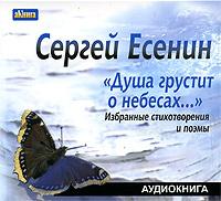 Купить аудиокнигу: Cергей Есенин. Душа грустит о небесах... (аудиокнига MP3, читают Иван Литвинов, Георгий Бальян, Михаил Поздняков, на диске)