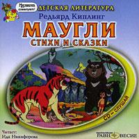 Купить аудиокнигу: Редьярд Джозеф Киплинг. Маугли (аудиокнига MP3, читает Ида Никифорова, на диске)