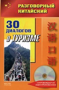 Разговорный китайский. 30 диалогов о туризме (+ CD)