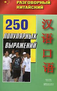 250 популярных выражений