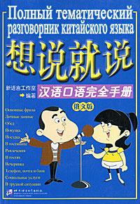 Полный тематический разговорник китайского языка (+ CD)