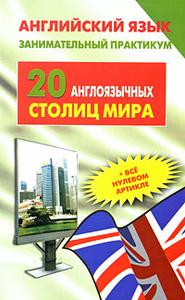Английский язык. Занимательный практикум. 20 англоязычных столиц мира / 20 English-Speaking Capitals of the World