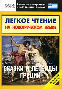 Легкое чтение на новогреческом языке. Сказки и легенды Греции. Начальный уровень