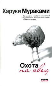 Купить книгу: Харуки Мураками. Охота на овец (роман, издательство Эксмо, 2008 г.)