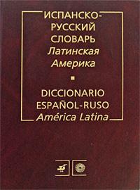 Испанско-русский словарь. Латинская Америка / Diccionario espanol-ruso: America Latina