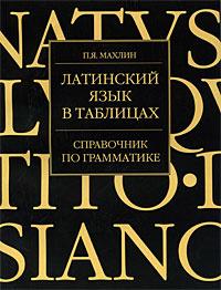 Латинский язык в таблицах. Справочник по грамматике