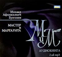 Купить аудиокнигу: Михаил Булгаков. Мастер и Маргарита (аудиокнига MP3 на 2 CD, читает Иван Литвинов, на диске)
