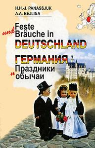 Германия. Праздники и обычаи / Feste und Brauche in Deutschland