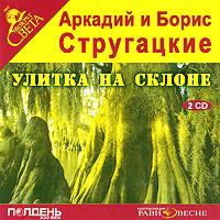 Купить аудиокнигу: Купить аудиокнигу: Аркадий и Борис Стругацкие. Улитка на склоне (повесть, читают артисты Аудио Театра Дмитрия Урюпина, на диске)