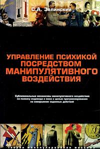 Сергей Зелинский. Управление психикой посредством манипулятивного воздействия. Издательство: Скифия, 2009 г.