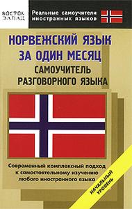 Норвежский язык за один месяц