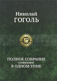 Николай Гоголь. Полное собрание сочинений в одном томе. Издательство:  Альфа-книга, 2009 г.