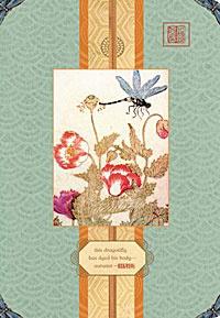 Haiku Garden 5 x 7 Journal