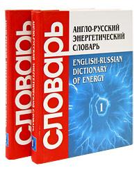 Англо-русский энергетический словарь / English-Russian Dictionary of Energy (комплект из 2 книг)
