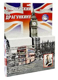 Английский по Драгункину (книга + аудиокурс на 6 CD)