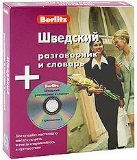 Berlitz. Шведский разговорник и словарь (+ CD)