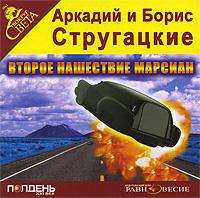 Купить аудиокнигу: Аркадий и Борис Стругацкие. Второе нашествие марсиан (повесть, читает Артем Карапетян, на диске)