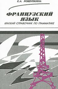 Французский язык. Краткий справочник по грамматике