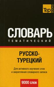 Русско-турецкий тематический словарь