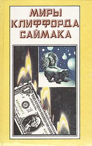 Купить книгу: Миры Клиффорда Саймака. Вся плоть - трава. Почти как люди (авторский сборник, издательство Полярис, 1993 г.)
